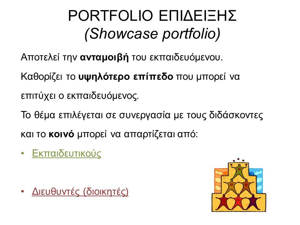 PORTFOLIO ΕΠΙΔΕΙΞΗΣ (Showcase portfolio) Αποτελεί την ανταμοιβή του εκπαιδευόμενου. Καθορίζει το υψηλότερο επίπεδο που μπορεί να επιτύχει ο εκπαιδευόμ