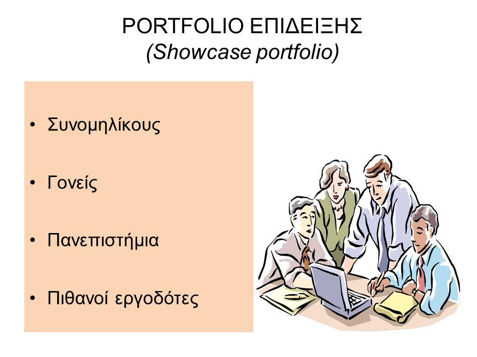 PORTFOLIO ΕΠΙΔΕΙΞΗΣ (Showcase portfolio) Συνομηλίκους Γονείς Πανεπιστήμια Πιθανοί εργοδότες