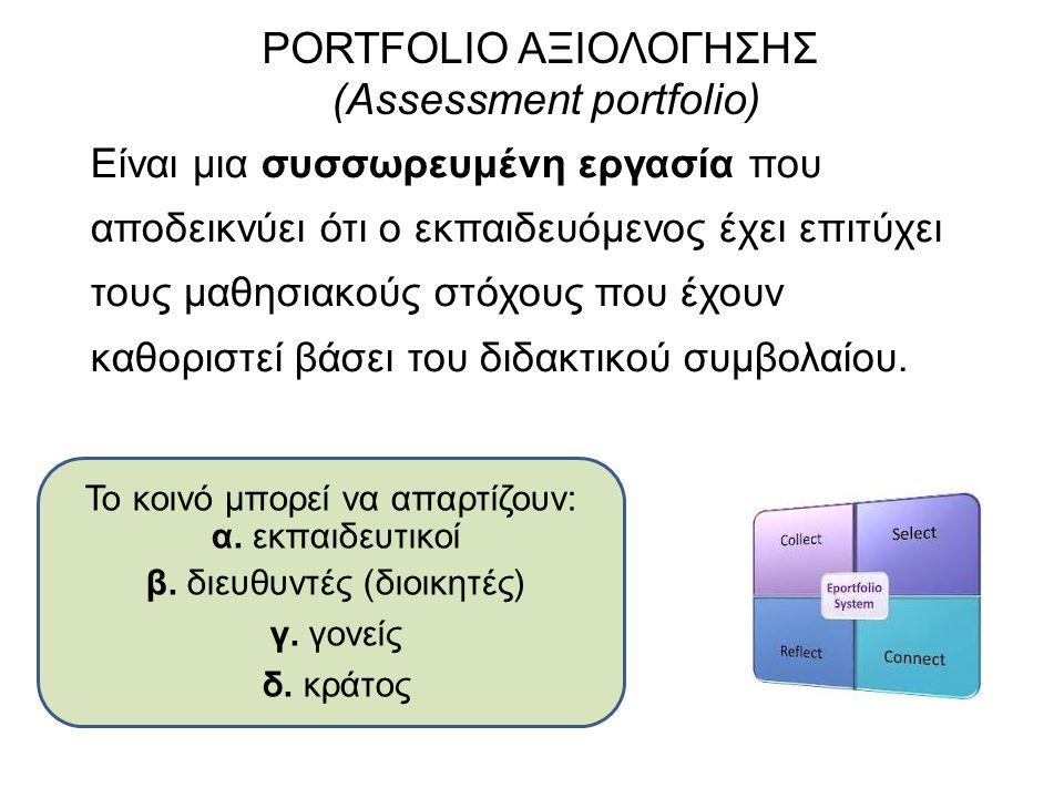 PORTFOLIO ΑΞΙΟΛΟΓΗΣΗΣ (Assessment portfolio) Είναι μια συσσωρευμένη εργασία που αποδεικνύει ότι ο εκπαιδευόμενος έχει επιτύχει τους μαθησιακούς στόχου
