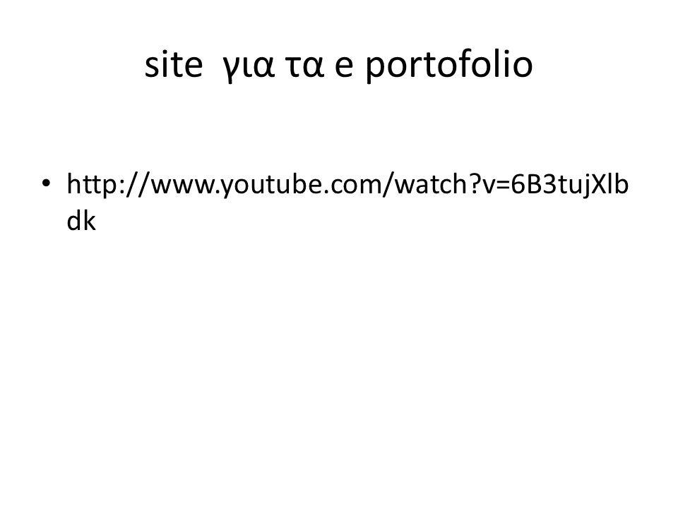 site για τα e portofolio http://www.youtube.com/watch?v=6B3tujXlb dk