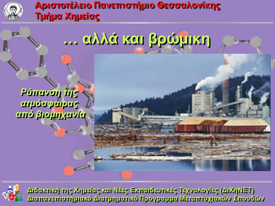 Aριστοτέλειο Πανεπιστήμιο Θεσσαλονίκης Τμήμα Χημείας … αλλά και βρώμικη Ρύπανση της ατμόσφαιρας από βιομηχανία Ρύπανση της ατμόσφαιρας από βιομηχανία