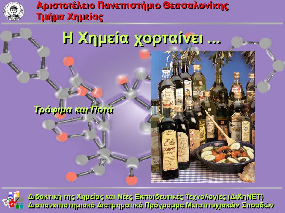 Aριστοτέλειο Πανεπιστήμιο Θεσσαλονίκης Τμήμα Χημείας Η Χημεία χορταίνει... Τρόφιμα και Ποτά Διδακτική της Χημείας και Νέες Εκπαιδευτικές Τεχνολογίες (