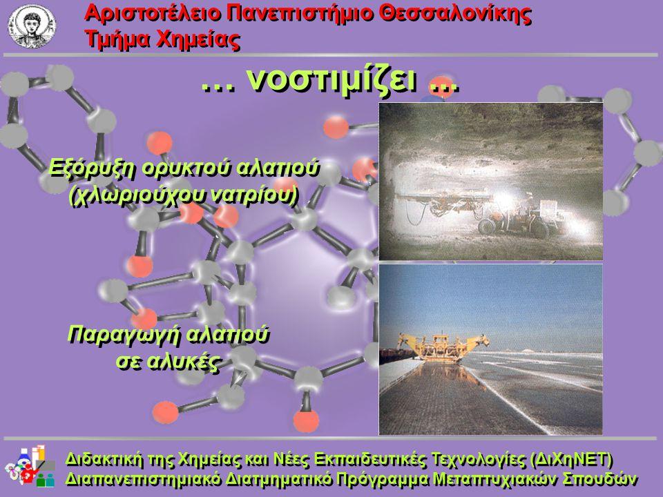 Aριστοτέλειο Πανεπιστήμιο Θεσσαλονίκης Τμήμα Χημείας … νοστιμίζει... Παραγωγή αλατιού σε αλυκές Παραγωγή αλατιού σε αλυκές Διδακτική της Χημείας και Ν