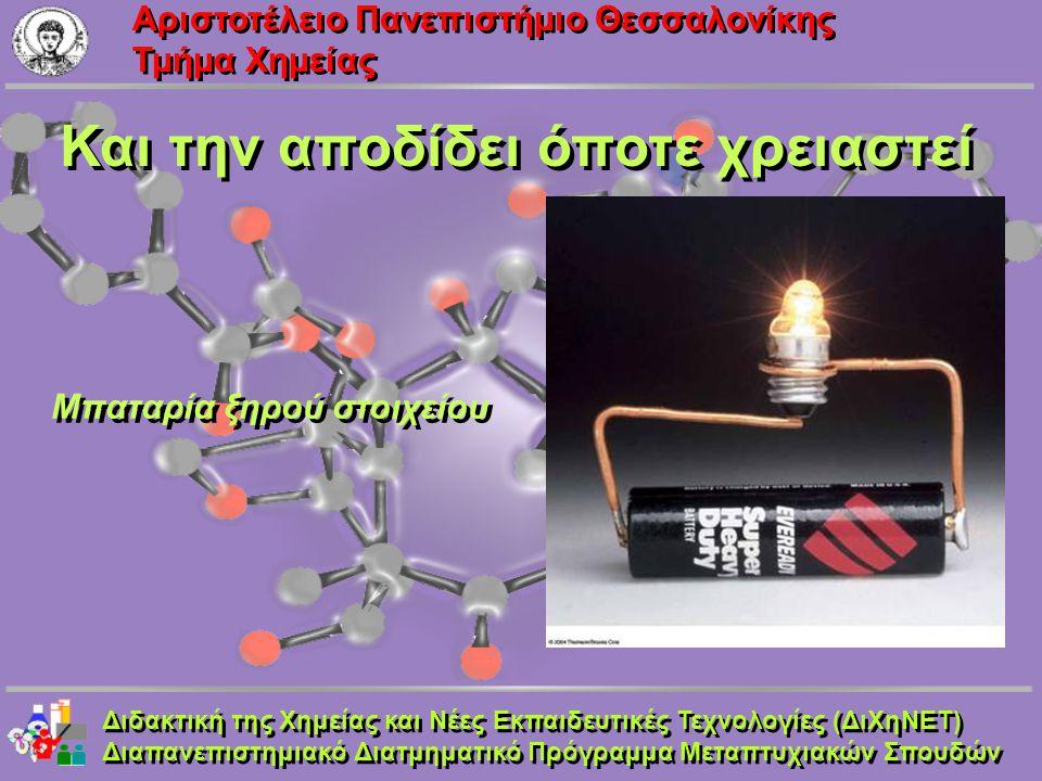 Aριστοτέλειο Πανεπιστήμιο Θεσσαλονίκης Τμήμα Χημείας Και την αποδίδει όποτε χρειαστεί Μπαταρία ξηρού στοιχείου Διδακτική της Χημείας και Νέες Εκπαιδευ
