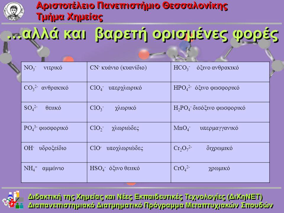 Aριστοτέλειο Πανεπιστήμιο Θεσσαλονίκης Τμήμα Χημείας …αλλά και βαρετή ορισμένες φορές Διδακτική της Χημείας και Νέες Εκπαιδευτικές Τεχνολογίες (ΔιΧηΝΕ