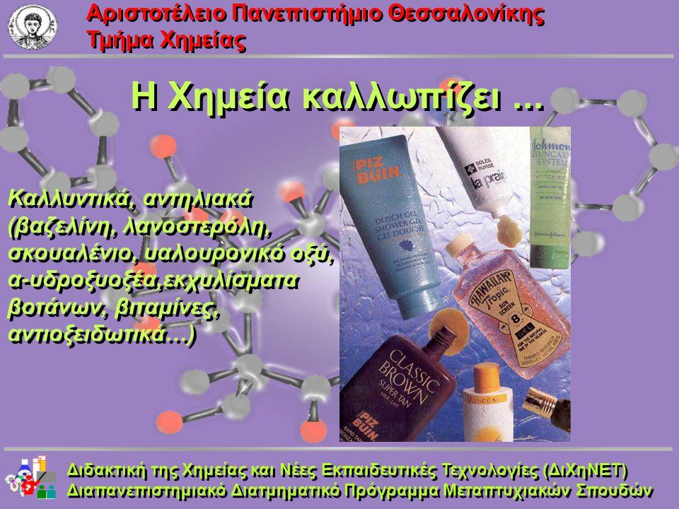 Aριστοτέλειο Πανεπιστήμιο Θεσσαλονίκης Τμήμα Χημείας Η Χημεία βοηθάει στην άμυνα...