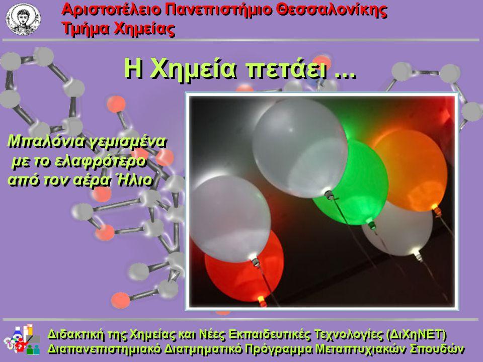Aριστοτέλειο Πανεπιστήμιο Θεσσαλονίκης Τμήμα Χημείας Η Χημεία πετάει... Μπαλόνια γεμισμένα με το ελαφρότερο από τον αέρα Ήλιο Μπαλόνια γεμισμένα με το