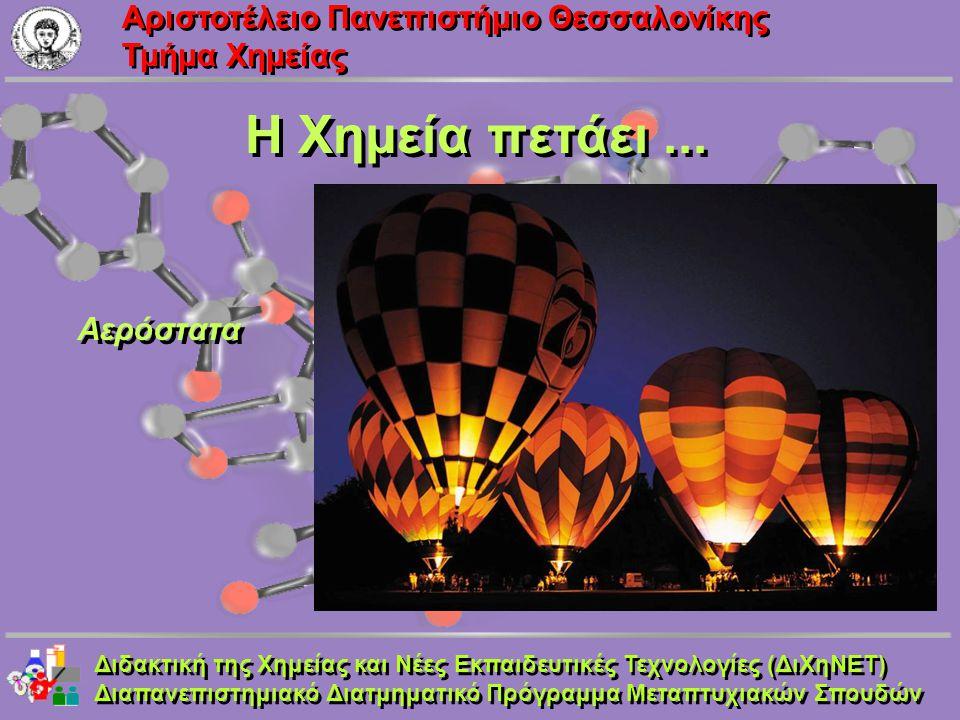 Aριστοτέλειο Πανεπιστήμιο Θεσσαλονίκης Τμήμα Χημείας Η Χημεία πετάει... Αερόστατα Διδακτική της Χημείας και Νέες Εκπαιδευτικές Τεχνολογίες (ΔιΧηΝΕΤ) Δ