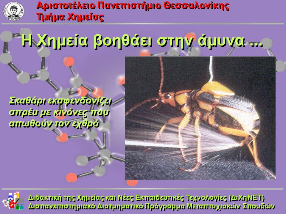 Aριστοτέλειο Πανεπιστήμιο Θεσσαλονίκης Τμήμα Χημείας Η Χημεία βοηθάει στην άμυνα... Σκαθάρι εκσφενδονίζει σπρέυ με κινόνες που απωθούν τον εχθρό Σκαθά