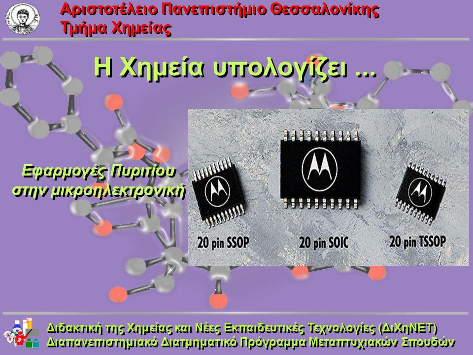 Aριστοτέλειο Πανεπιστήμιο Θεσσαλονίκης Τμήμα Χημείας Η Χημεία υπολογίζει... Εφαρμογές Πυριτίου στην μικροηλεκτρονική Εφαρμογές Πυριτίου στην μικροηλεκ