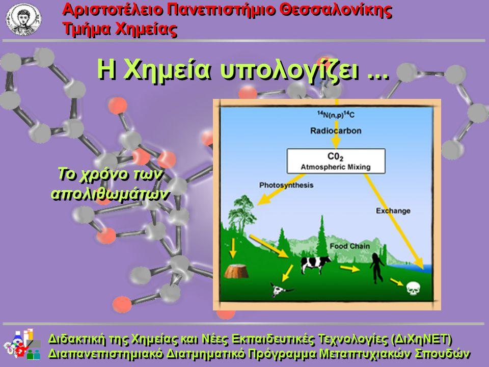 Aριστοτέλειο Πανεπιστήμιο Θεσσαλονίκης Τμήμα Χημείας Η Χημεία υπολογίζει... Το χρόνο των απολιθωμάτων Το χρόνο των απολιθωμάτων Διδακτική της Χημείας