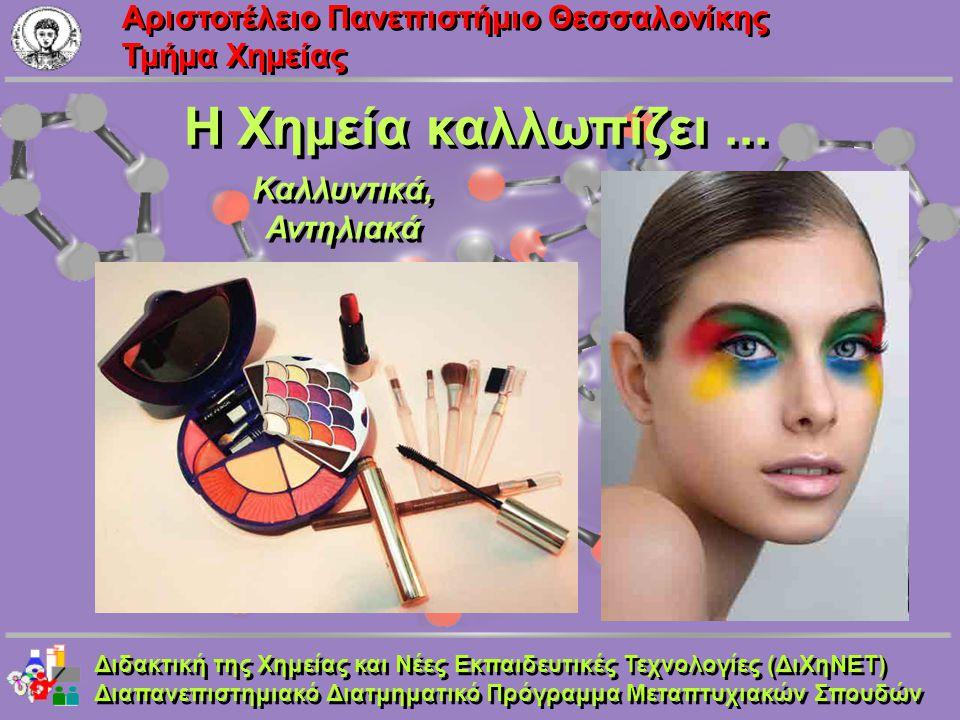 Aριστοτέλειο Πανεπιστήμιο Θεσσαλονίκης Τμήμα Χημείας Η Χημεία σώζει ζωές...