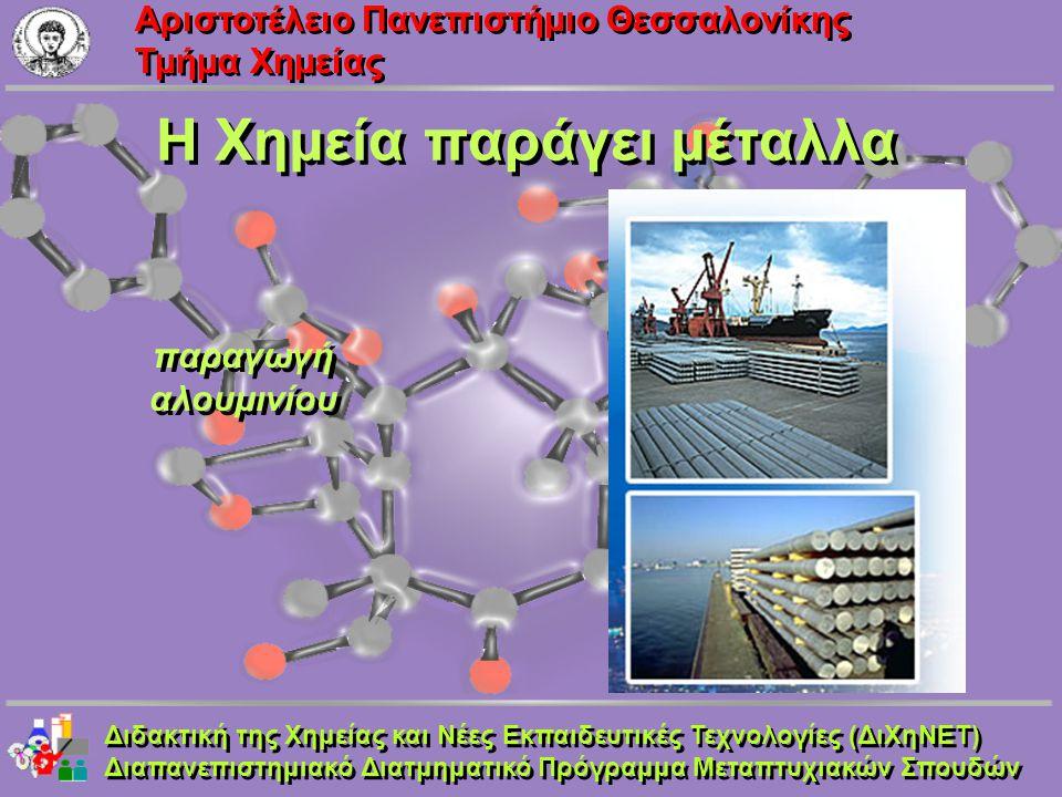 Aριστοτέλειο Πανεπιστήμιο Θεσσαλονίκης Τμήμα Χημείας Η Χημεία παράγει μέταλλα Διδακτική της Χημείας και Νέες Εκπαιδευτικές Τεχνολογίες (ΔιΧηΝΕΤ) Διαπα