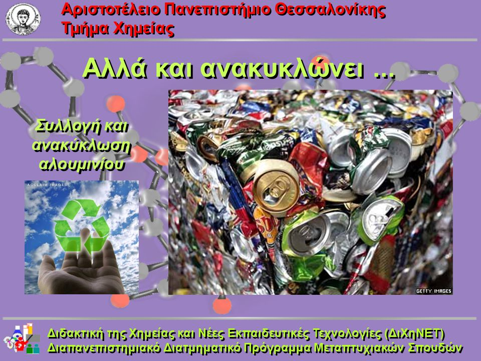 Aριστοτέλειο Πανεπιστήμιο Θεσσαλονίκης Τμήμα Χημείας Αλλά και ανακυκλώνει... Διδακτική της Χημείας και Νέες Εκπαιδευτικές Τεχνολογίες (ΔιΧηΝΕΤ) Διαπαν