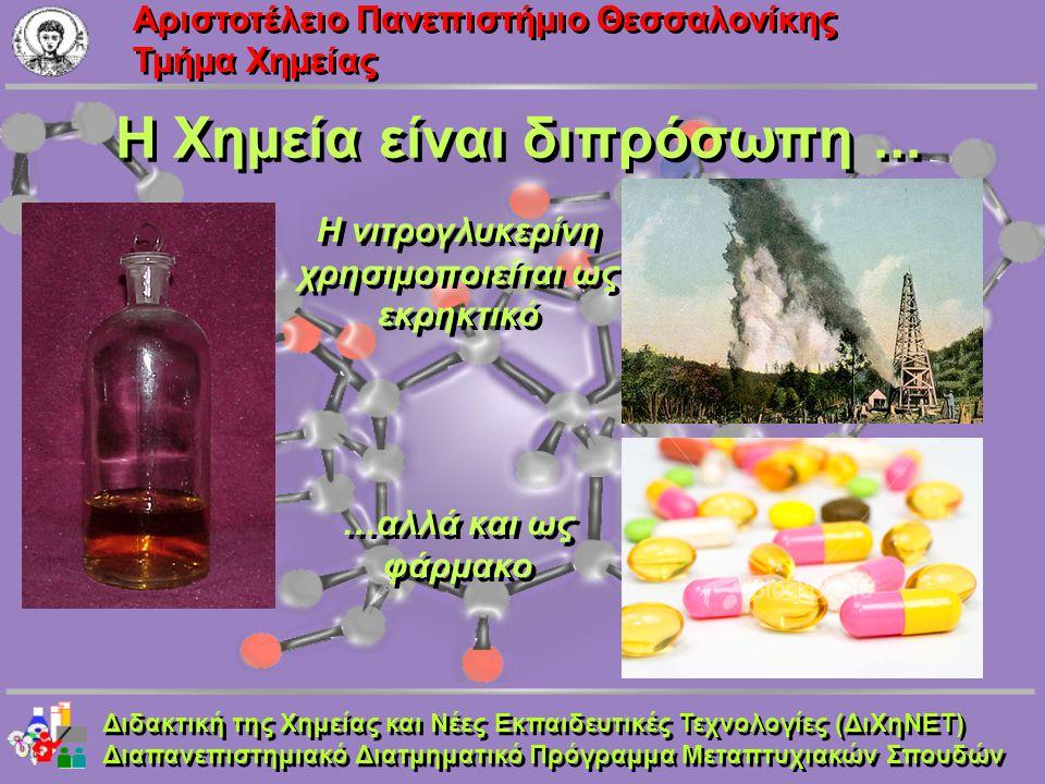 Aριστοτέλειο Πανεπιστήμιο Θεσσαλονίκης Τμήμα Χημείας Η Χημεία είναι διπρόσωπη... Διδακτική της Χημείας και Νέες Εκπαιδευτικές Τεχνολογίες (ΔιΧηΝΕΤ) Δι