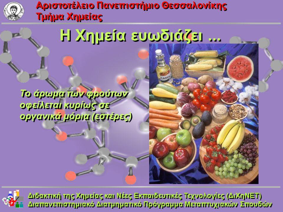Aριστοτέλειο Πανεπιστήμιο Θεσσαλονίκης Τμήμα Χημείας Η Χημεία ευωδιάζει... Διδακτική της Χημείας και Νέες Εκπαιδευτικές Τεχνολογίες (ΔιΧηΝΕΤ) Διαπανεπ