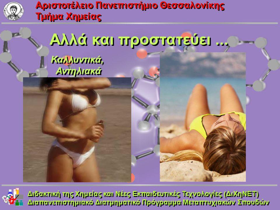 Aριστοτέλειο Πανεπιστήμιο Θεσσαλονίκης Τμήμα Χημείας Η Χημεία είναι διπρόσωπη...