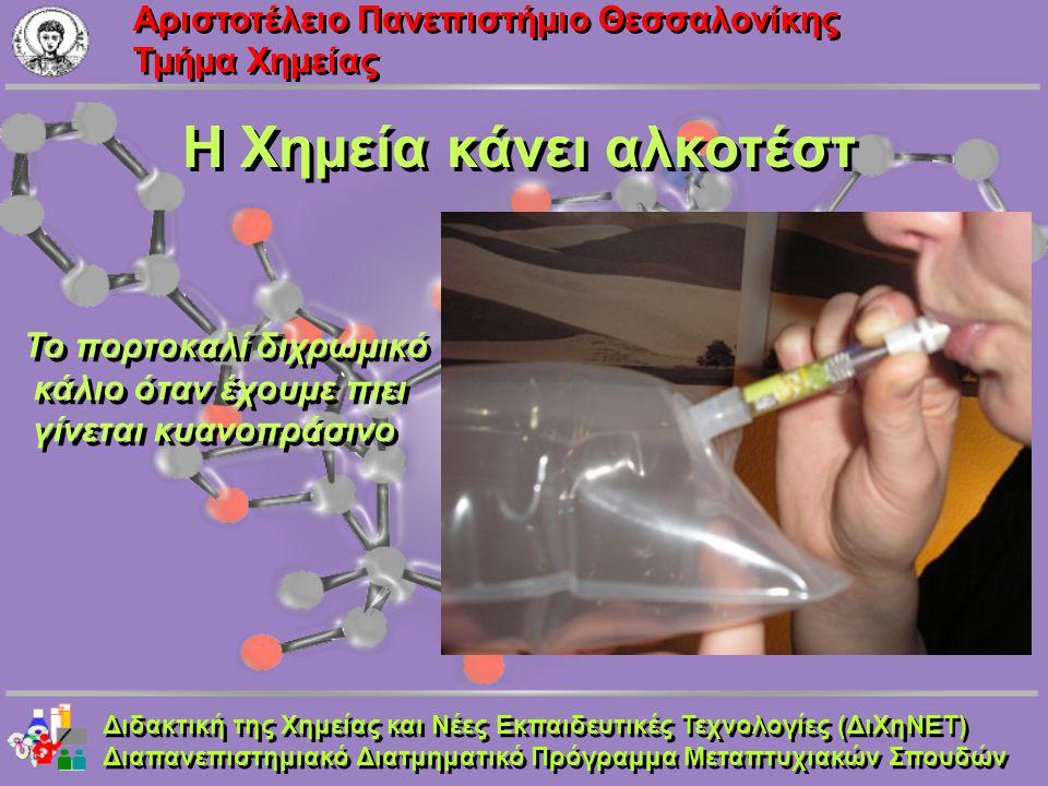 Aριστοτέλειο Πανεπιστήμιο Θεσσαλονίκης Τμήμα Χημείας Η Χημεία κάνει αλκοτέστ Διδακτική της Χημείας και Νέες Εκπαιδευτικές Τεχνολογίες (ΔιΧηΝΕΤ) Διαπαν