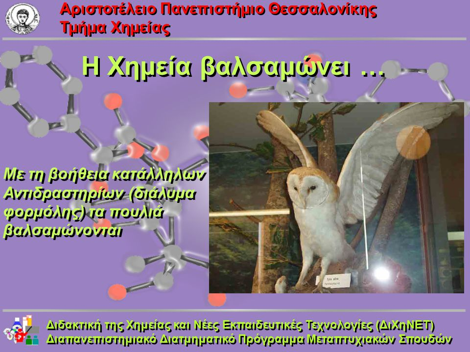 Aριστοτέλειο Πανεπιστήμιο Θεσσαλονίκης Τμήμα Χημείας Η Χημεία βαλσαμώνει … Διδακτική της Χημείας και Νέες Εκπαιδευτικές Τεχνολογίες (ΔιΧηΝΕΤ) Διαπανεπ