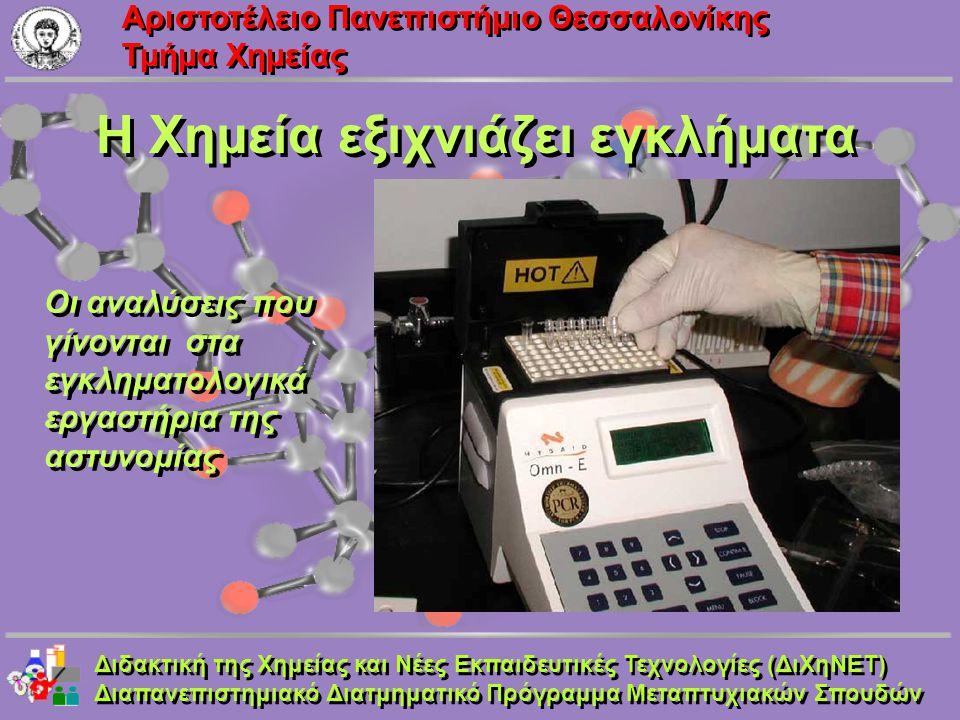 Aριστοτέλειο Πανεπιστήμιο Θεσσαλονίκης Τμήμα Χημείας Η Χημεία εξιχνιάζει εγκλήματα Διδακτική της Χημείας και Νέες Εκπαιδευτικές Τεχνολογίες (ΔιΧηΝΕΤ)