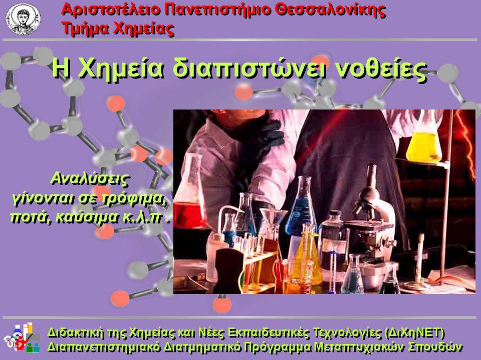 Aριστοτέλειο Πανεπιστήμιο Θεσσαλονίκης Τμήμα Χημείας Η Χημεία διαπιστώνει νοθείες Διδακτική της Χημείας και Νέες Εκπαιδευτικές Τεχνολογίες (ΔιΧηΝΕΤ) Δ