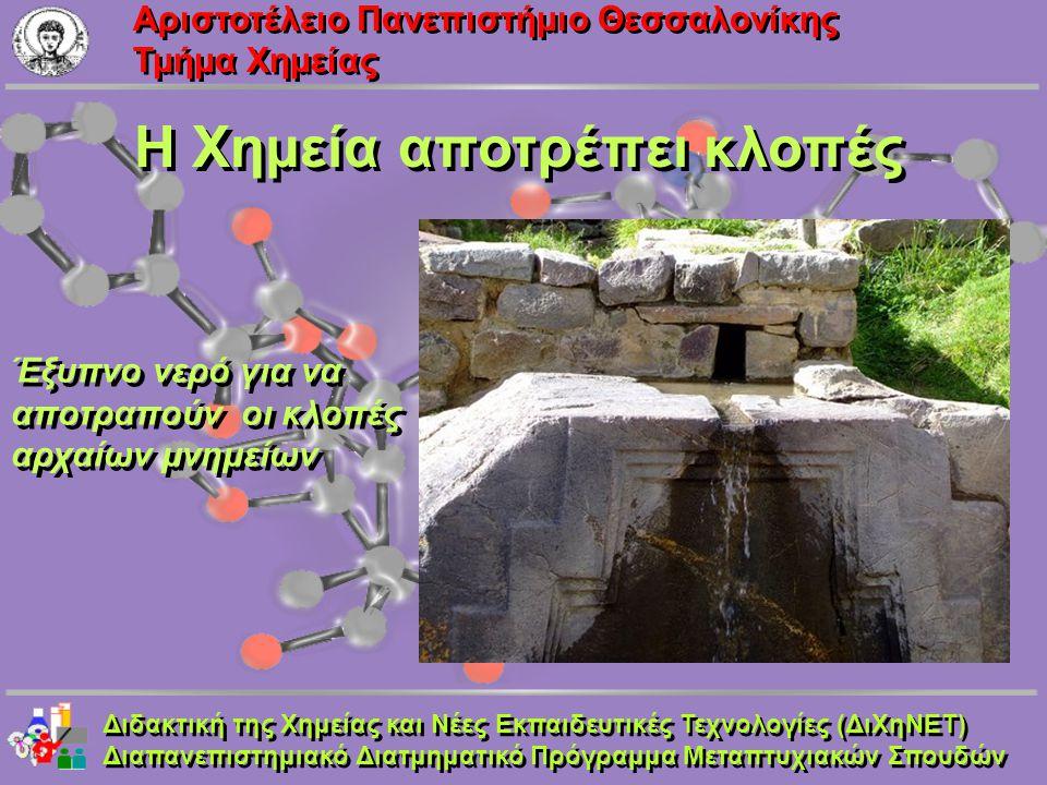 Aριστοτέλειο Πανεπιστήμιο Θεσσαλονίκης Τμήμα Χημείας Η Χημεία αποτρέπει κλοπές Διδακτική της Χημείας και Νέες Εκπαιδευτικές Τεχνολογίες (ΔιΧηΝΕΤ) Διαπ