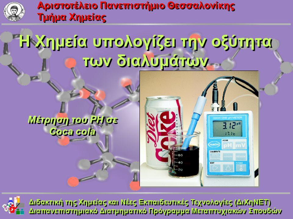 Aριστοτέλειο Πανεπιστήμιο Θεσσαλονίκης Τμήμα Χημείας Η Χημεία υπολογίζει την οξύτητα των διαλυμάτων Διδακτική της Χημείας και Νέες Εκπαιδευτικές Τεχνο
