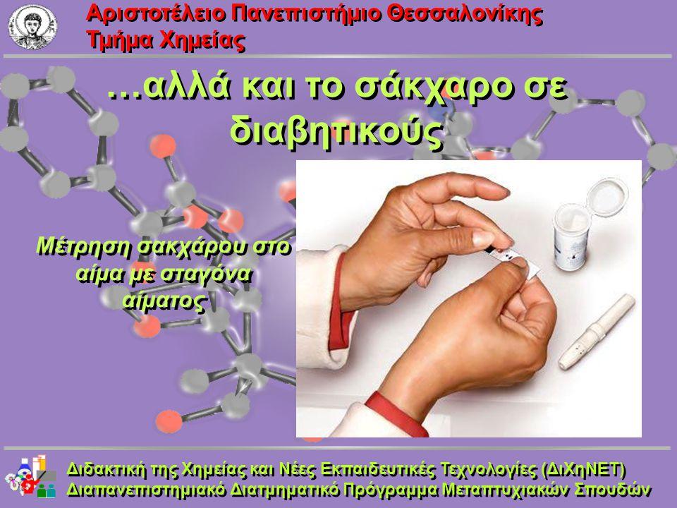 Aριστοτέλειο Πανεπιστήμιο Θεσσαλονίκης Τμήμα Χημείας …αλλά και το σάκχαρο σε διαβητικούς Διδακτική της Χημείας και Νέες Εκπαιδευτικές Τεχνολογίες (ΔιΧ