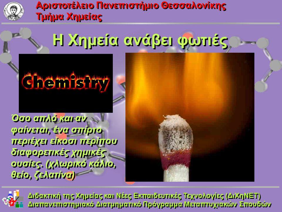 Aριστοτέλειο Πανεπιστήμιο Θεσσαλονίκης Τμήμα Χημείας Η Χημεία ανάβει φωτιές Διδακτική της Χημείας και Νέες Εκπαιδευτικές Τεχνολογίες (ΔιΧηΝΕΤ) Διαπανε