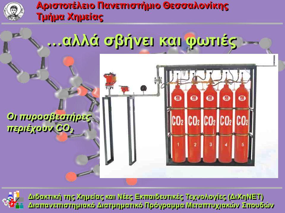 Aριστοτέλειο Πανεπιστήμιο Θεσσαλονίκης Τμήμα Χημείας …αλλά σβήνει και φωτιές Διδακτική της Χημείας και Νέες Εκπαιδευτικές Τεχνολογίες (ΔιΧηΝΕΤ) Διαπαν