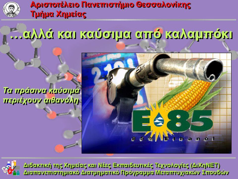 Aριστοτέλειο Πανεπιστήμιο Θεσσαλονίκης Τμήμα Χημείας …αλλά και καύσιμα από καλαμπόκι Διδακτική της Χημείας και Νέες Εκπαιδευτικές Τεχνολογίες (ΔιΧηΝΕΤ
