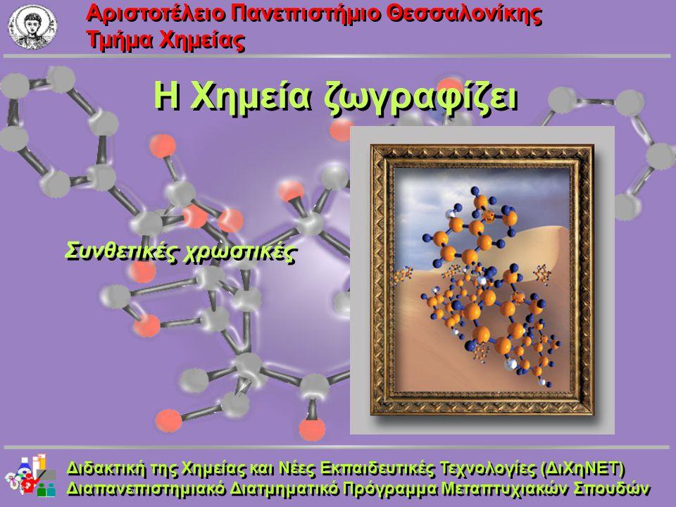 Aριστοτέλειο Πανεπιστήμιο Θεσσαλονίκης Τμήμα Χημείας Η Χημεία ζωγραφίζει Διδακτική της Χημείας και Νέες Εκπαιδευτικές Τεχνολογίες (ΔιΧηΝΕΤ) Διαπανεπισ