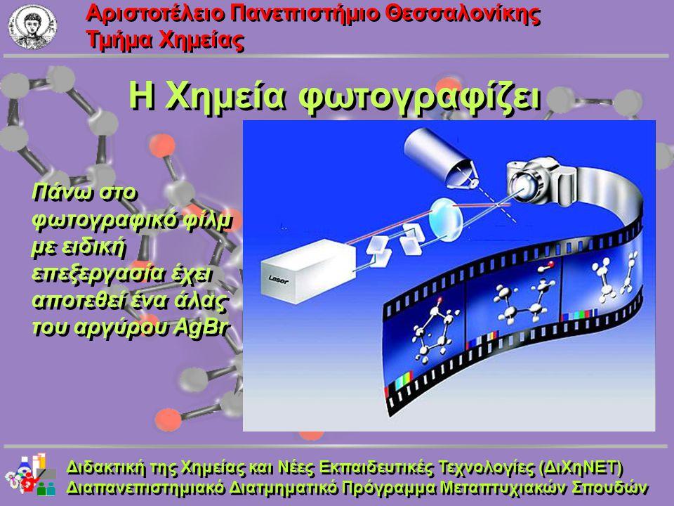 Aριστοτέλειο Πανεπιστήμιο Θεσσαλονίκης Τμήμα Χημείας Η Χημεία φωτογραφίζει Διδακτική της Χημείας και Νέες Εκπαιδευτικές Τεχνολογίες (ΔιΧηΝΕΤ) Διαπανεπ