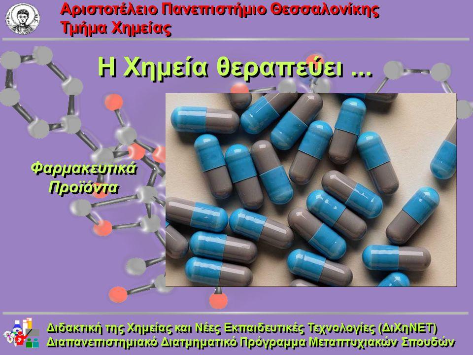 Aριστοτέλειο Πανεπιστήμιο Θεσσαλονίκης Τμήμα Χημείας Η Χημεία θεραπεύει... Φαρμακευτικά Προϊόντα Φαρμακευτικά Προϊόντα Διδακτική της Χημείας και Νέες