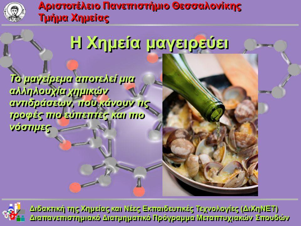 Aριστοτέλειο Πανεπιστήμιο Θεσσαλονίκης Τμήμα Χημείας Η Χημεία μαγειρεύει Διδακτική της Χημείας και Νέες Εκπαιδευτικές Τεχνολογίες (ΔιΧηΝΕΤ) Διαπανεπισ