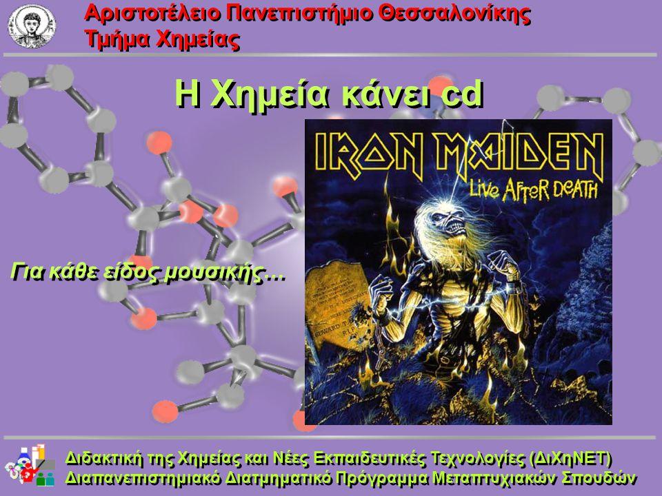 Aριστοτέλειο Πανεπιστήμιο Θεσσαλονίκης Τμήμα Χημείας Η Χημεία κάνει cd Διδακτική της Χημείας και Νέες Εκπαιδευτικές Τεχνολογίες (ΔιΧηΝΕΤ) Διαπανεπιστη