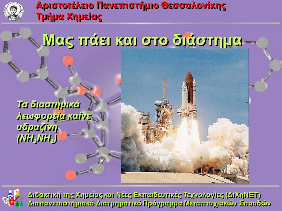 Aριστοτέλειο Πανεπιστήμιο Θεσσαλονίκης Τμήμα Χημείας Μας πάει και στο διάστημα Διδακτική της Χημείας και Νέες Εκπαιδευτικές Τεχνολογίες (ΔιΧηΝΕΤ) Διαπ