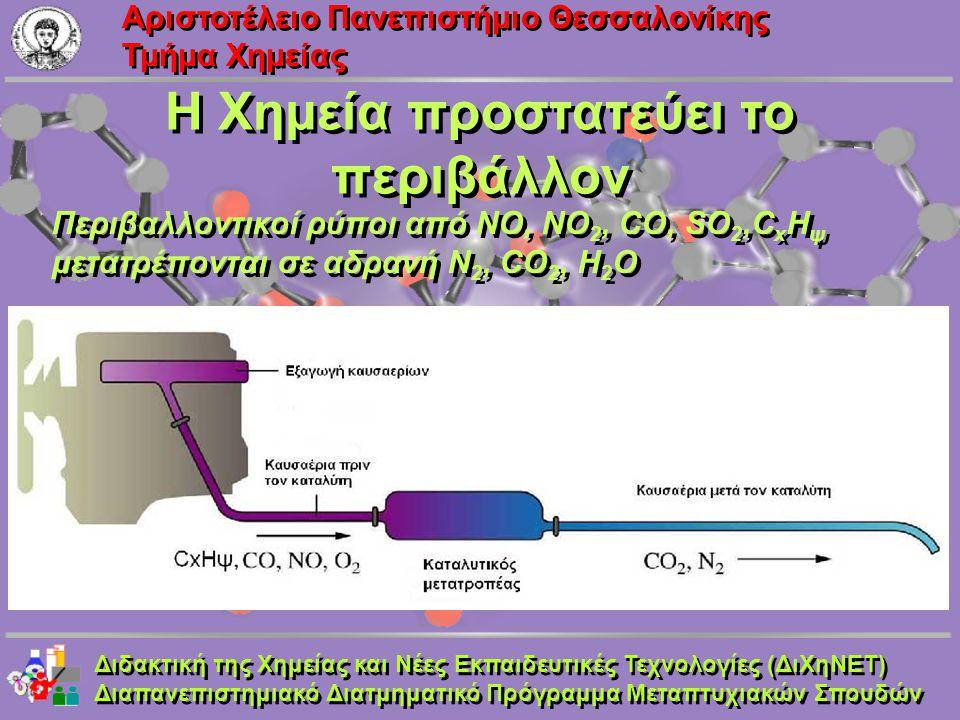Aριστοτέλειο Πανεπιστήμιο Θεσσαλονίκης Τμήμα Χημείας Η Χημεία προστατεύει το περιβάλλον Διδακτική της Χημείας και Νέες Εκπαιδευτικές Τεχνολογίες (ΔιΧη