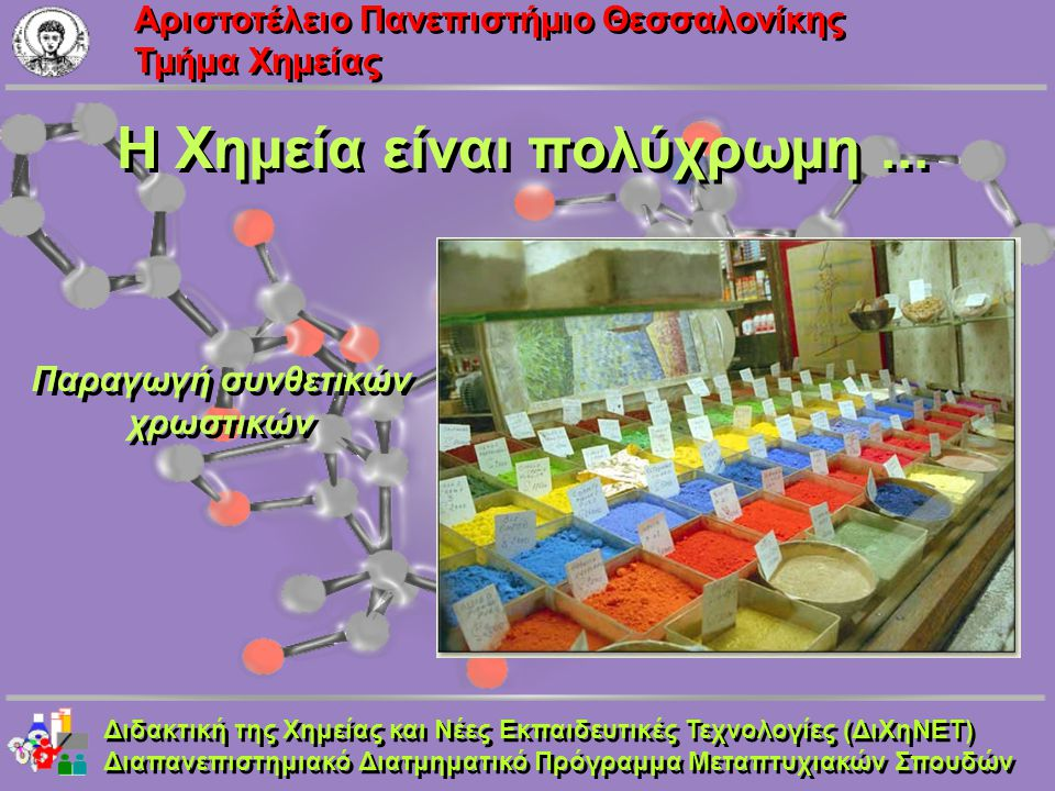 Aριστοτέλειο Πανεπιστήμιο Θεσσαλονίκης Τμήμα Χημείας Η Χημεία είναι πολύχρωμη... Παραγωγή συνθετικών χρωστικών Διδακτική της Χημείας και Νέες Εκπαιδευ