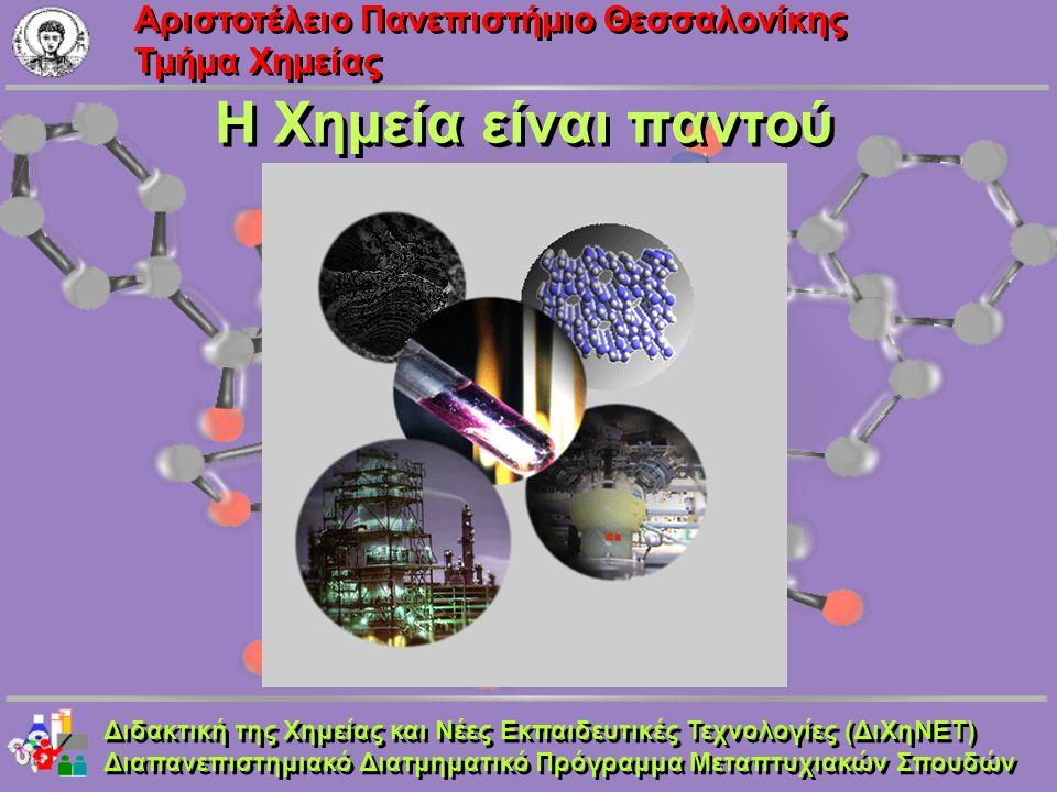 Aριστοτέλειο Πανεπιστήμιο Θεσσαλονίκης Τμήμα Χημείας Διδακτική της Χημείας και Νέες Εκπαιδευτικές Τεχνολογίες (ΔιΧηΝΕΤ) Διαπανεπιστημιακό Διατμηματικό