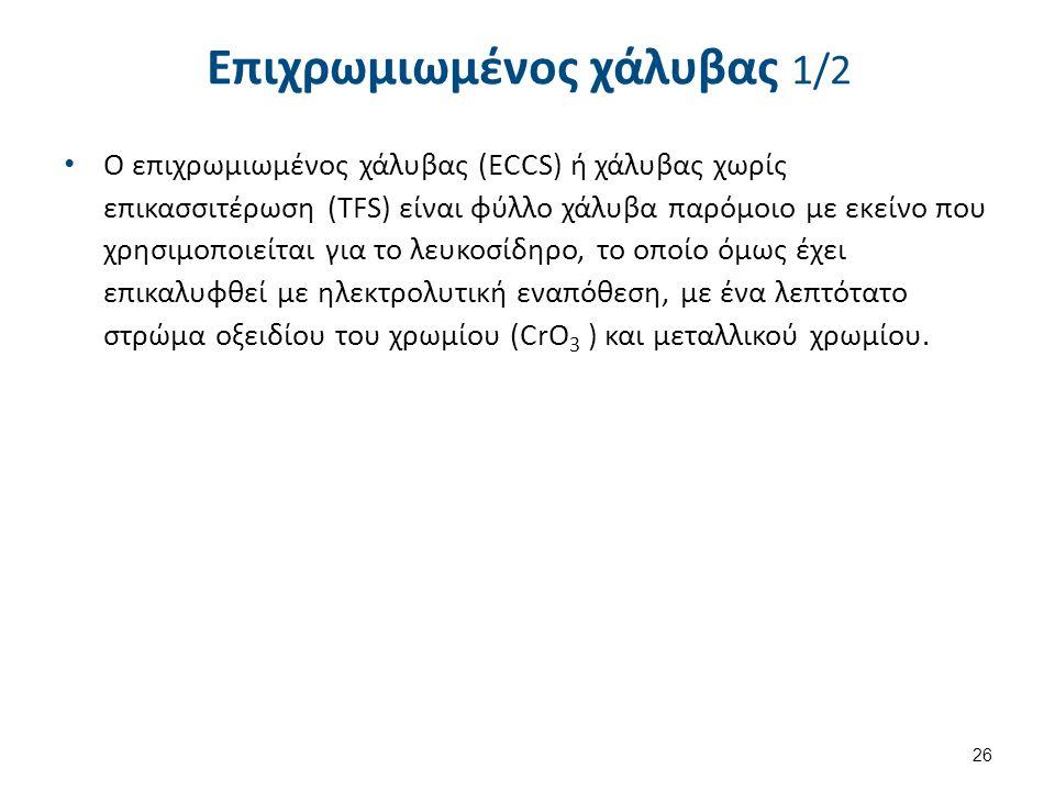 Επιχρωμιωμένος χάλυβας 1/2 Ο επιχρωμιωμένος χάλυβας (ECCS) ή χάλυβας χωρίς επικασσιτέρωση (TFS) είναι φύλλο χάλυβα παρόμοιο με εκείνο που χρησιμοποιεί