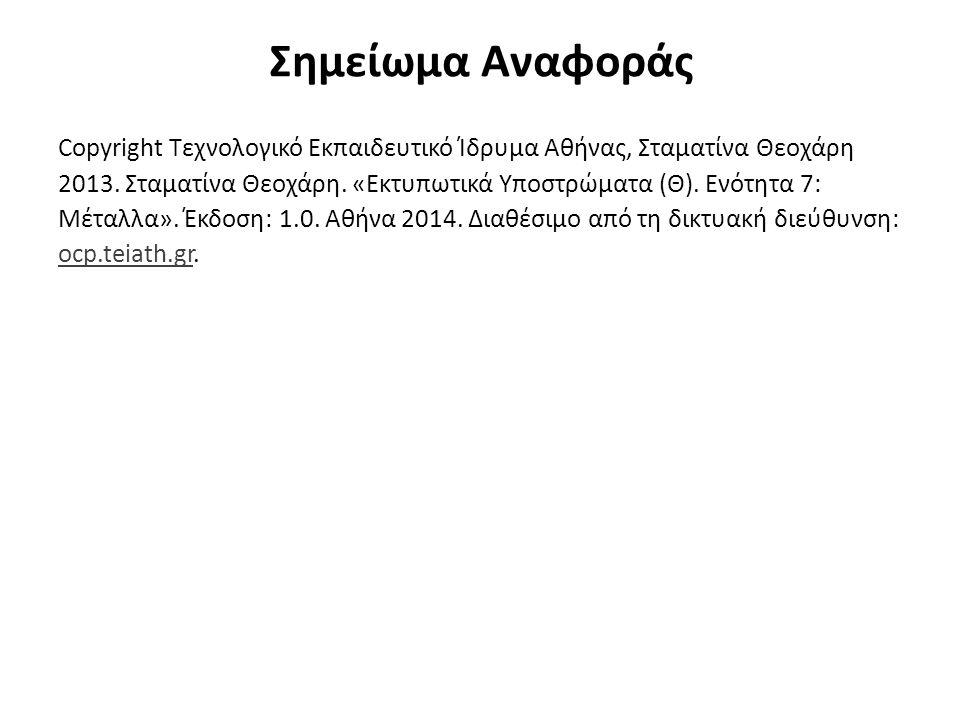 Σημείωμα Αναφοράς Copyright Τεχνολογικό Εκπαιδευτικό Ίδρυμα Αθήνας, Σταματίνα Θεοχάρη 2013. Σταματίνα Θεοχάρη. «Εκτυπωτικά Υποστρώματα (Θ). Ενότητα 7: