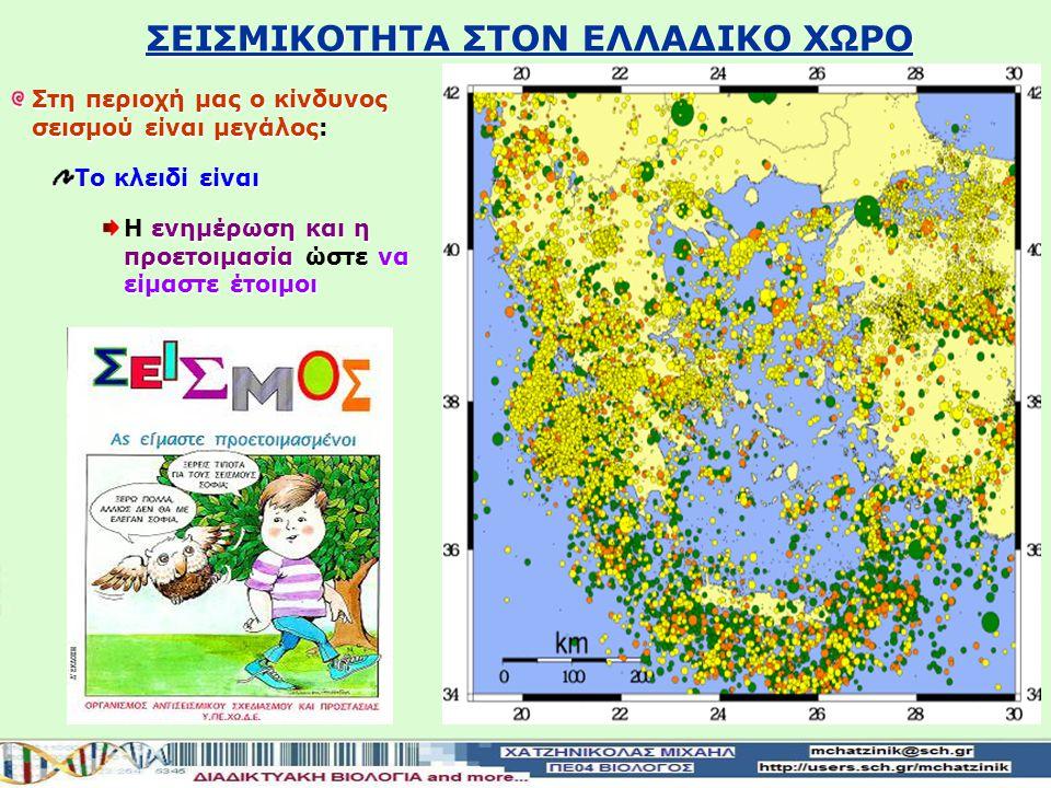 ΣΕΙΣΜΙΚΟΤΗΤΑ ΣΤΟΝ ΕΛΛΑΔΙΚΟ ΧΩΡΟ Στη περιοχή μας ο κίνδυνος σεισμού είναι μεγάλος Στη περιοχή μας ο κίνδυνος σεισμού είναι μεγάλος: Το κλειδί είναι ενημέρωση και η προετοιμασίανα είμαστε έτοιμοι Η ενημέρωση και η προετοιμασία ώστε να είμαστε έτοιμοι