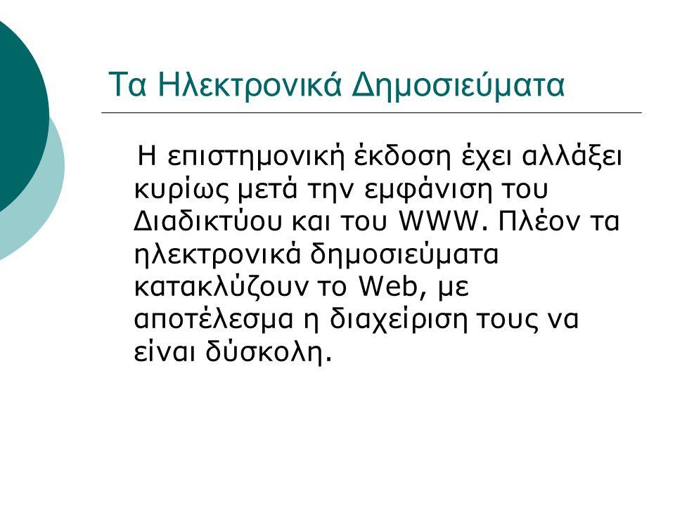 Το NEDLIB και η Ελλάδα Η Εθνική Βιβλιοθήκη της Ελλάδας δεν συμμετάσχει σε αυτήν την πρώτη φάση του προγράμματος, ωστόσο με μια μελλοντική της συμμετοχή θα μπορούσε να ωφεληθεί, αφού θα μπορούσε να αξιοποιήσει ηλεκτρονικό υλικό και να έχει πρόσβαση σε μεγαλύτερες Βάσεις Δεδομένων.