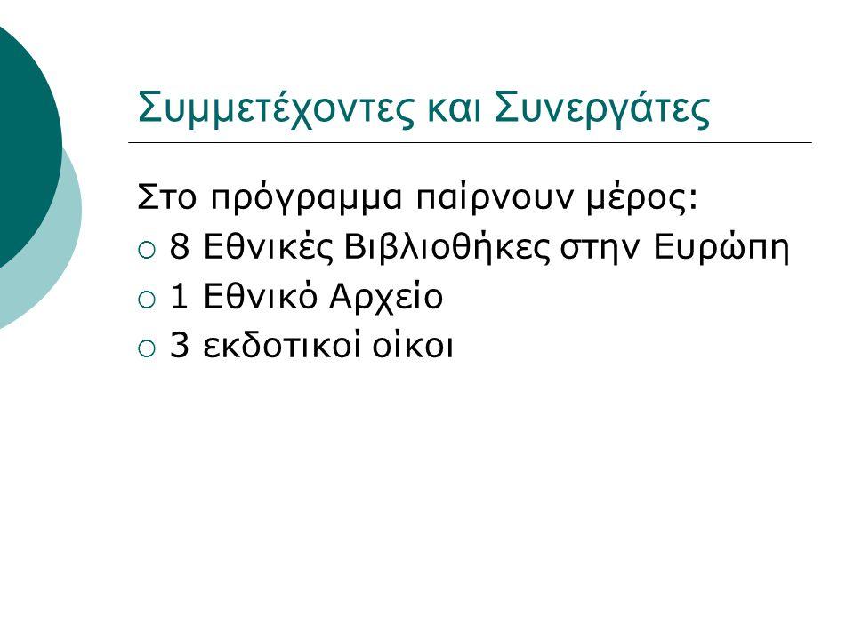 Συμμετέχοντες και Συνεργάτες Στο πρόγραμμα παίρνουν μέρος:  8 Εθνικές Βιβλιοθήκες στην Ευρώπη  1 Εθνικό Αρχείο  3 εκδοτικοί οίκοι