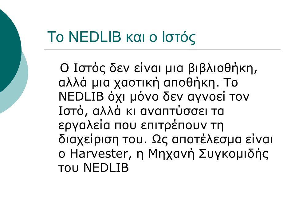 Το NEDLIB και ο Ιστός Ο Ιστός δεν είναι μια βιβλιοθήκη, αλλά μια χαοτική αποθήκη.