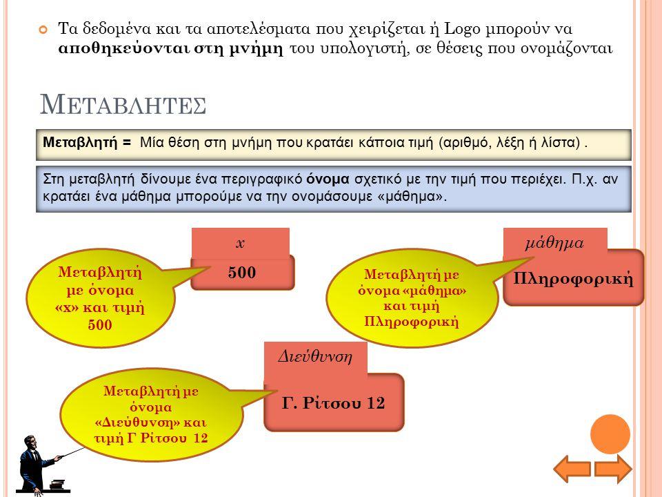 Ε ΝΤΟΛΕΣ ΕΙΣΟΔΟΥ Είναι οι εντολές που δέχονται ένα δεδομένο από το χρήστη : Μέσα από ένα ξεχωριστό παράθυρο, ζητάει από το χρήστη μία τιμή (αριθμό, λέ