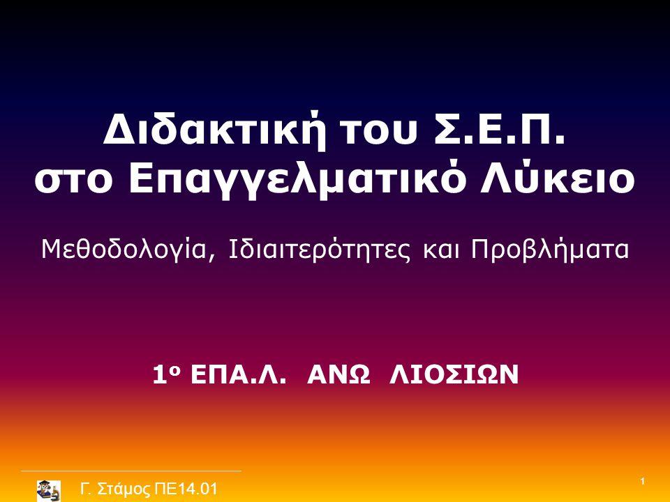 Γ. Στάμος ΠΕ14.01 ΣΤΟΧΟΘΕΣΙΑ 1 ο ΕΠΑ.Λ. ΑΝΩ ΛΙΟΣΙΩΝ 2