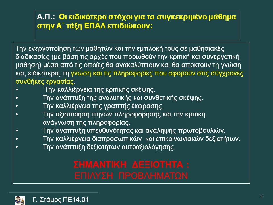 Γ.Στάμος ΠΕ14.01 Σ.Ε.Π. ή ΣΥ.Π.
