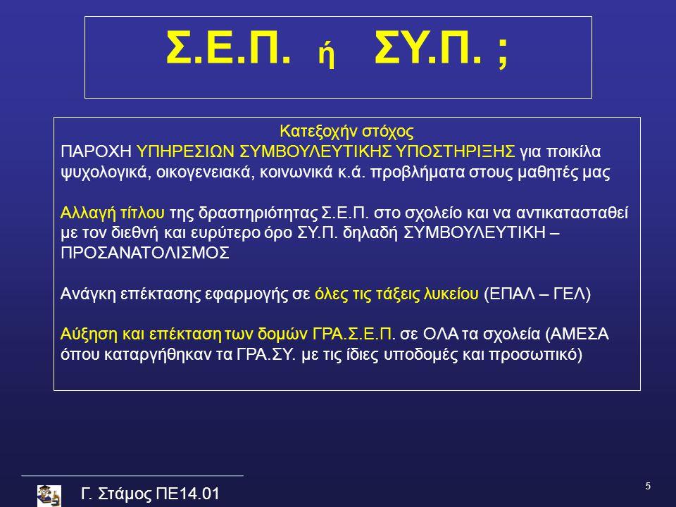Γ.Στάμος ΠΕ14.01 Στοχοθεσία ΣΥ.Π. σε συνάρτηση με τις ιδιαιτερότητες των ΕΠΑ.Λ.